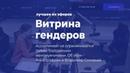 Витрина гендеров Соловьёв и Шафран о неопределившихся