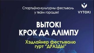 """Солигорск примет фестиваль """"ВЫТОКI"""" 24 июля"""