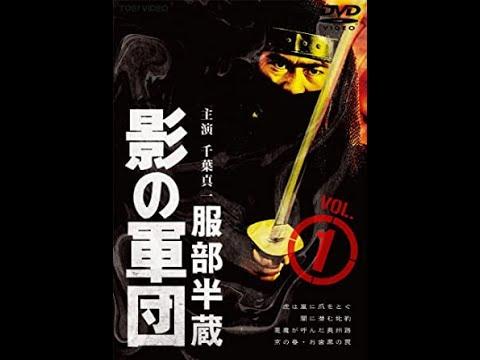 Тень воинов Хаттори Хандзо 1980 Shadow Warriors 1 серия Kage No Gundan