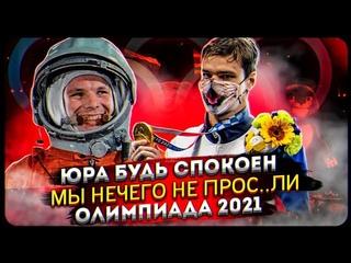 Юра, будь спокоен, мы ничего не прос...ли | Олимпиада 2020 и просто итоги |