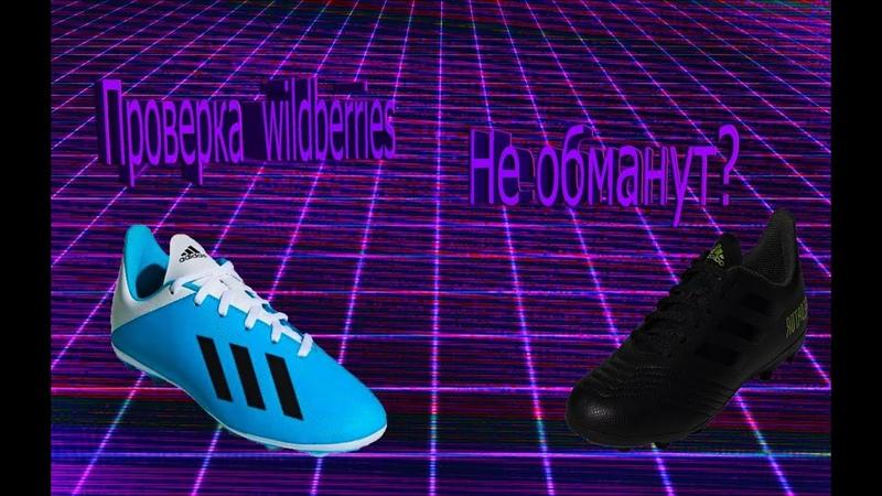 ТЕСТ БУТС САЙТА WildBerries
