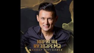 Анвар Нургалиев - Карасаң Күзләремә