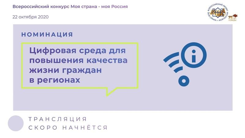 Номинация Цифровая среда для повышения качества жизни граждан в регионах