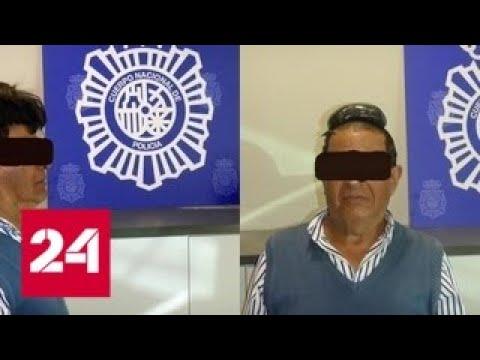 В Барселоне задержали пенсионера спрятавшего под париком кокаин Россия 24