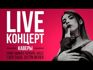 LIVE 20:00 — КАВЕРЫ на Lady Gaga, Dance Monkey, Justin Bieber, Серебро