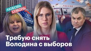 Обращение к ЦИК: Любовь Соболь требует снять Володина с выборов