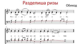 """Прокимен """"Разделиша ризы"""" Обиход - Басовая партия"""