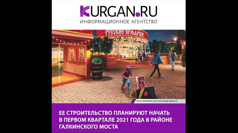 В Кургане создадут ярмарку в стиле древнерусской крепости