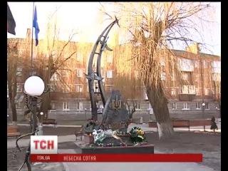 На Хмельниччині встановили монумент пам'яті Небесної сотні