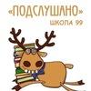 Подслушано. Школа №99. Омск