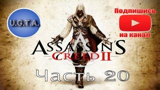 """Assassin's Creed 2 прохождение часть 20:""""Тренировка по прыжкам в Венеции"""""""