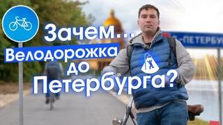 Первое в России велошоссе: из Москвы до Петербурга на велосипеде!