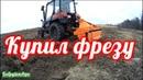 Купил фрезу к трактору Беларус 320.3