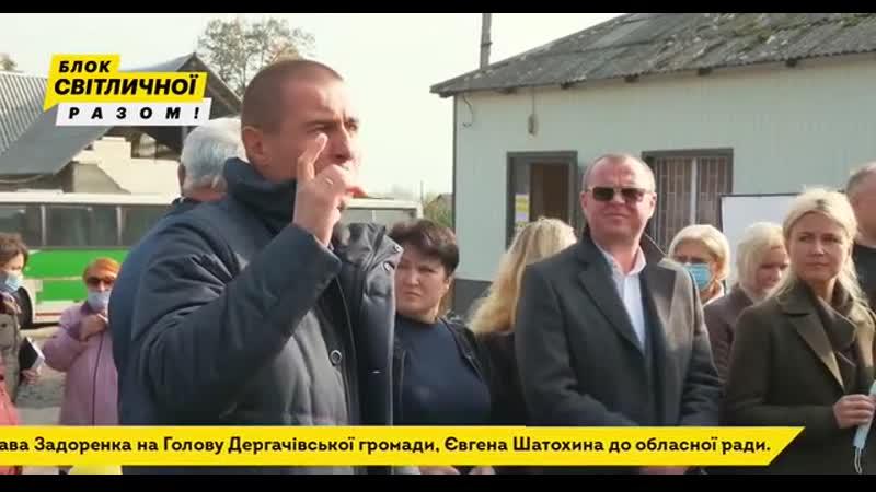 Юлія Світлична зустрілася з мешканцями Дергачівщини