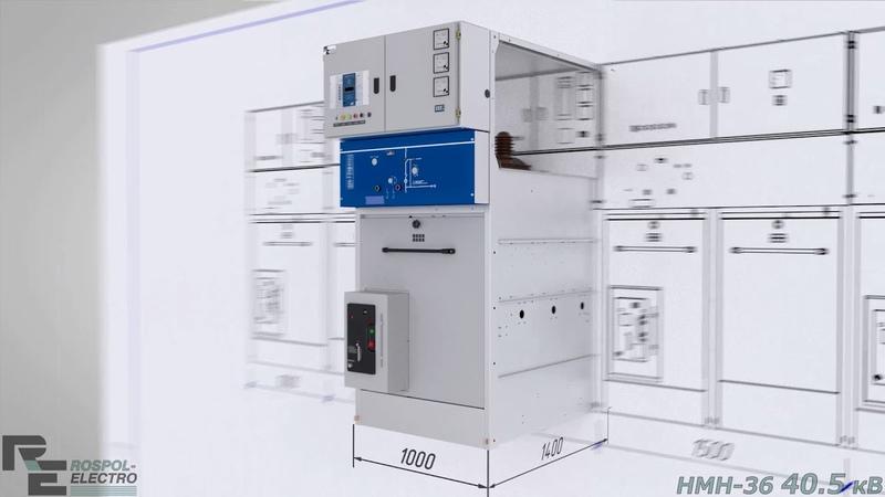 Комплектное распределительное устройство КРУ 35 кВ серии HMH 36