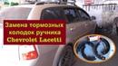Замена колодок стояночного тормоза Chevrolet Lacetti