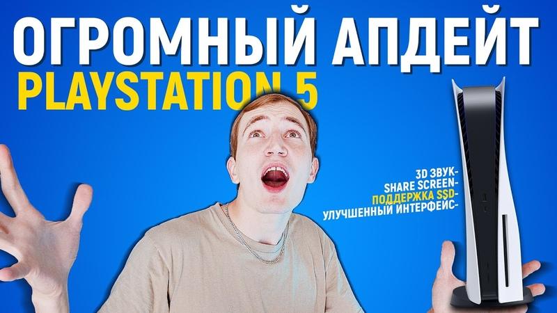 БОЛЬШОЙ АПДЕЙТ PLAYSTATION 5 УЖЕ МОЖНО SSD