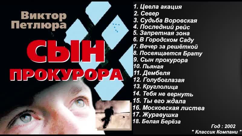 Виктор Петлюра Сын прокурора Полный Сборник