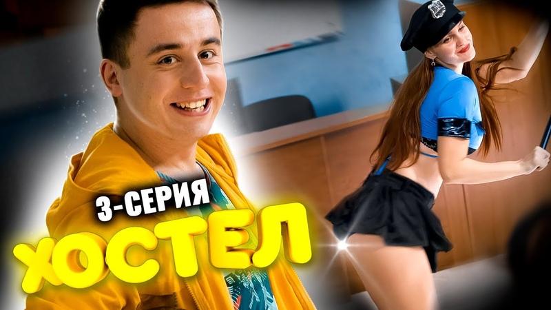 Сериал Хостел 3 серия 1 сезон Молодежная комедия 2021