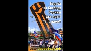 АНОНС. 14 декабря массовый пикет НОД в Новокузнецке.
