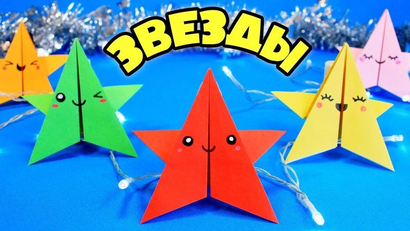 Кавайные оригами Звезды на Новый год Origami stars Kawaii