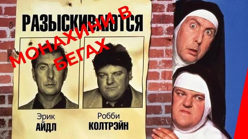 МОНАХИНИ В БЕГАХ 1990 фильм Комедия