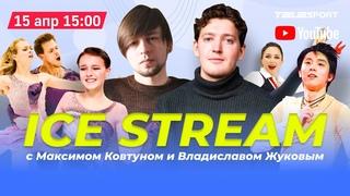 Ice Stream: командный чемпионат мира / итоги у женщин / Чен / Ханю