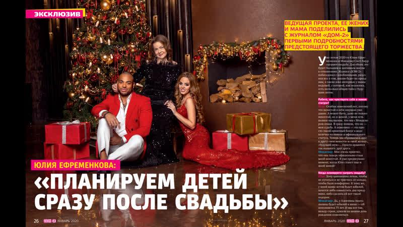 Юлия Ефременкова с мамой и Мондезир на сеймейной фотосессии
