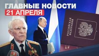 Новости дня — 21 апреля: послание Путина Федеральному собранию, встреча главы МИД Чехии с послом РФ