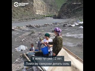 """""""Человек на карте"""": Женщины в Дагестане хранят традиции добычи соли"""