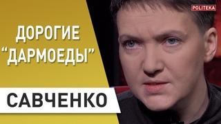 """Савченко: Зеленский """"болен"""" вирусом Порошенко! Почему Иран признал вину"""