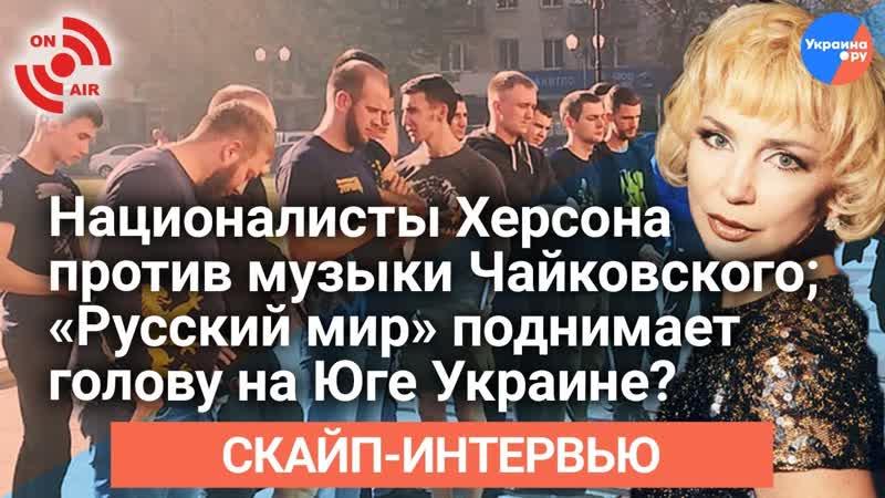 Любовь Титаренко в прямом эфире националисты Херсона против Чайковского