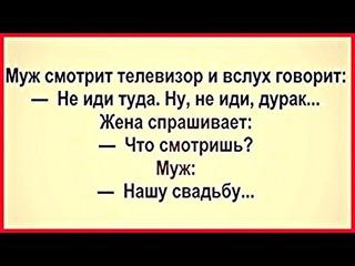 Взрослый Юмор   Мужской(Женский) ЮМОР   Весёлые, смешные анекдоты   для поднятия настроения