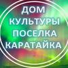 """ГБУК НАО """"ДК поселка Каратайка"""""""
