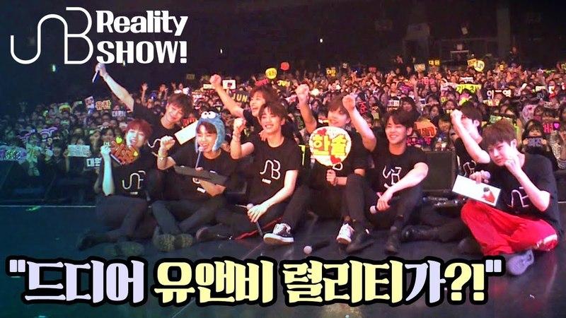 [UNB]유앤비 리얼리티 오나도 (OND) UNB Reality Teaser