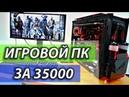 ПК i5-9400F с GTX 1060 / Игровая Сборка за 35000 / Тест в играх 2020