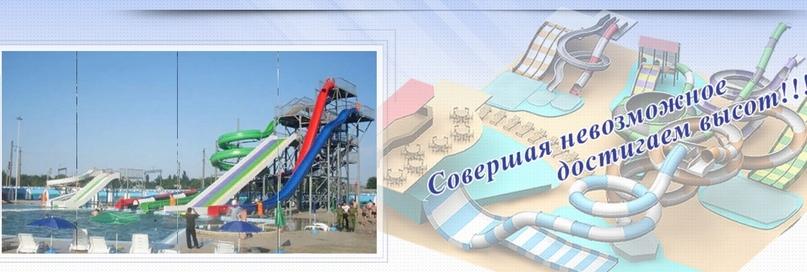 Интерактивные водные аттракционы Ростов на Дону