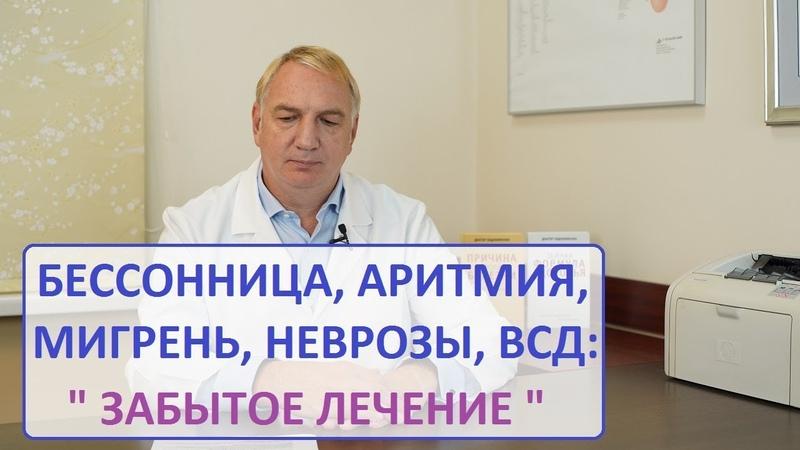 Бессонница ВСД аритмия гипертония мигрень гипертиреоз неврастения лекарство за 35 рублей