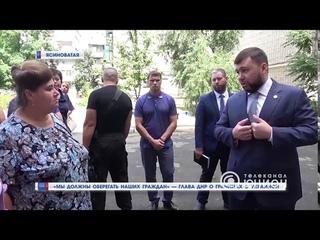 """Почему границы с Украиной остаются закрытыми? Ответ Дениса Пушилина , """"Панорама"""""""