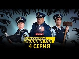 """Обзор сериала """"Паранормальный Веллингтон"""" 3 сезон 4 серия"""