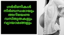 How to exercise properly during pregnancy and postpartum Malayalam Health   Pregnancy