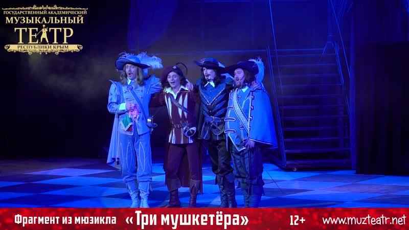 Фрагмент из мюзикла Три мушкетёра