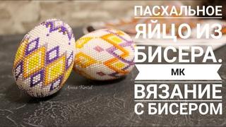 Пасхальное Яйцо из Бисера. Как Обвязать Яйцо Бисером - подробный МК|Easter egg made of beads (Анна, Радуга бисера)