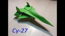 Как сделать из бумаги Истребитель Су-27 SUKHOI SU 27 FLANKER
