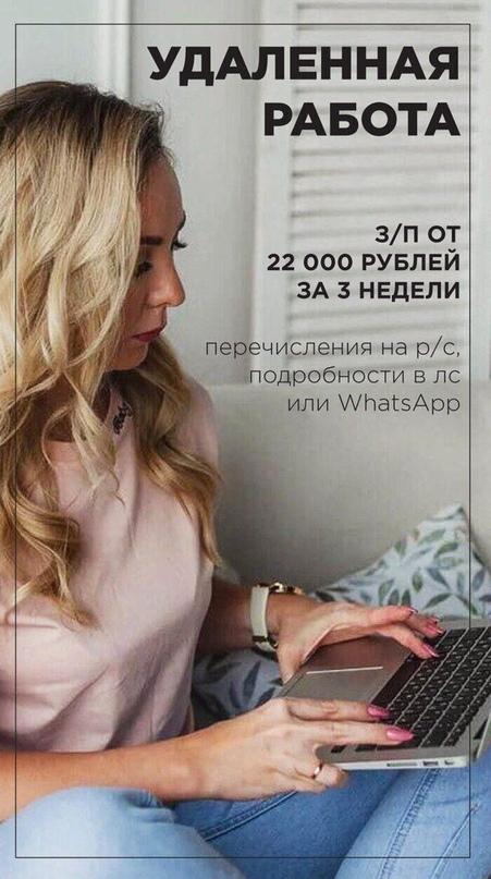 Авито вакансии новосибирск удаленная работа работа в сфере недвижимости удаленная работа