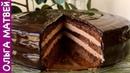 Торт Прага (Бабушкин Рецепт) Очень Вкусный и Сочный   Chocolate Cake Prague English Subtitles