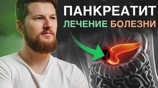 Как вылечить ПАНКРЕАТИТ? - Тимофей Кармацкий