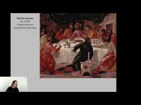 Лекция по истории искусств Эль Греко Лекция о жизни и творчестве великого испанского художника