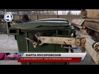Интерактивная карта мусоровозов. 4 канал.