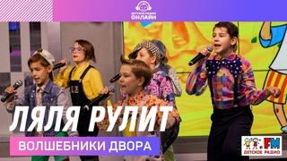 @Волшебники двора - Ляля Рулит (LIVE @ Детское радио)